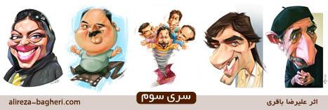 سری سوم از جدیدترین کاریکاتور های علیرضا باقری 3