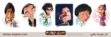 سری چهارم از جدیدترین کاریکاتور های علیرضا باقری