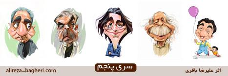 سری پنجم از جدیدترین کاریکاتور های علیرضا باقری