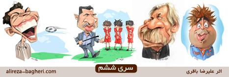 سری ششم از جدیدترین کاریکاتور های علیرضا باقری